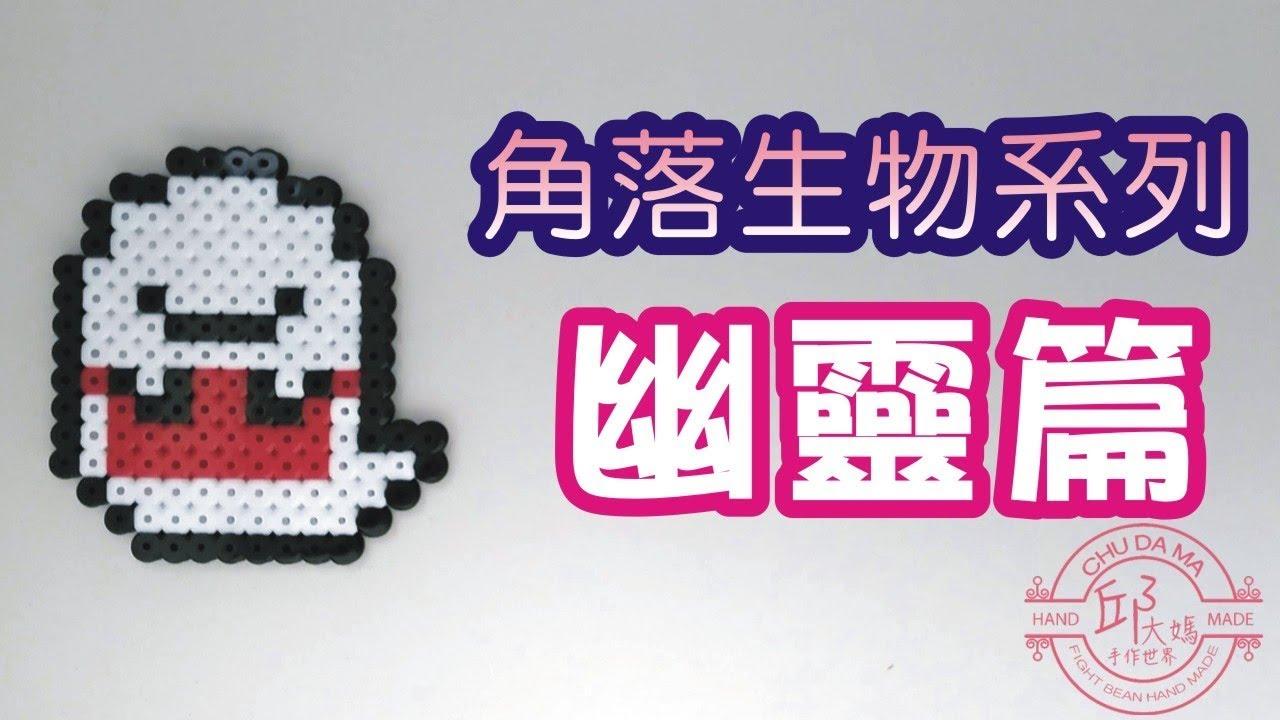 拼豆教學EP3 角落生物 幽靈篇 - YouTube