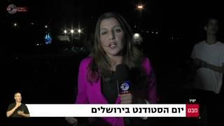יום ירושלים: גם הסטודנטים חוגגים בגן סאקר