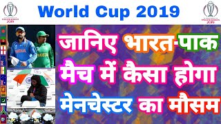 World Cup 2019 - IND vs PAK : Manchester Weather Report & Rain Prediction   MY Cricket Production