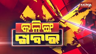 Kalinga Khabar || 4 PM Bulletin || 07 March 2021 || Kalinga TV