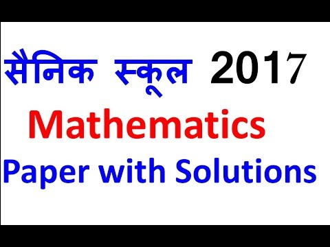 Sainik School Paper Mathematics 2017 Fully Solved for VI Class