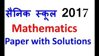 Sainik School Paper Mathematics 2017 Fully Solved for VI Class