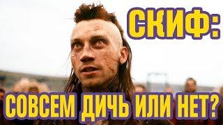 СКИФ (Русский Фильм 2018) -- Проторусские, Крым и Эвоки-Садисты