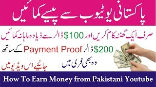 How to Earn Money from Tune Pk in Urdu/Hindi with Payment Proof PART-1