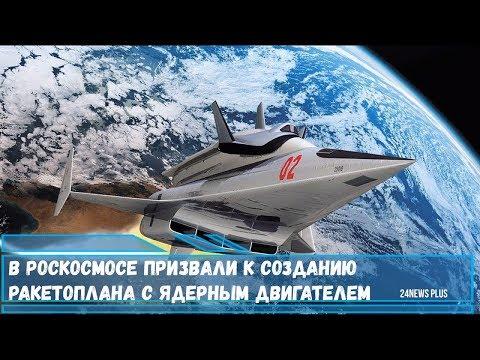 В Роскосмосе призвали к созданию ракетоплана с ядерным двигателем