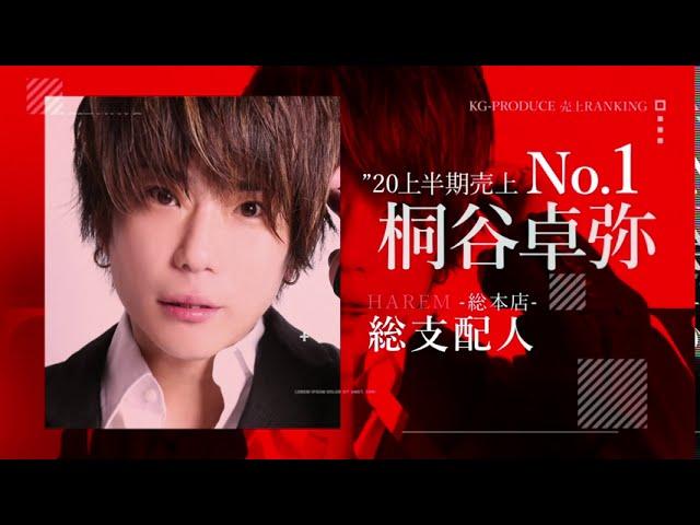 2020年KG PRODUCE上半期売上ランキング発表!(やはりNo1はこの男!桐谷卓弥)
