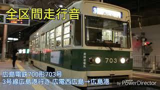 【全区間走行音】広島電鉄700形703号 3号線広島港行き 広電西広島→広島港