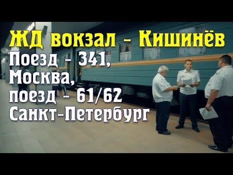 """ЖД вокзал Кишинев, поезд  №341-ФА """"Кишинев - Москва"""", поезд № 61 - 62 """"Кишинев  - Санкт Петербург"""""""