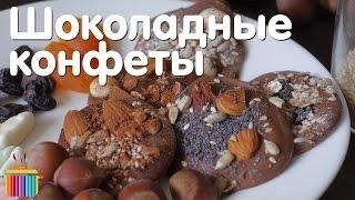 Шоколадные конфеты своми руками - простой рецепт шоколадных конфет с разной начинкой