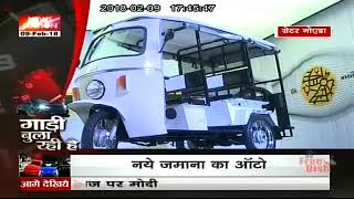 Lohia Auto Industries launches Electric Three Wheeler- News Nation