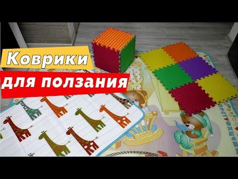 Детские коврики для ползания. Обзор