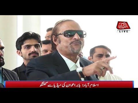 Islamabad: Babar Awan Talks to Media