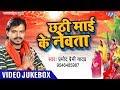 Pramod Premi Yadav छठ गीत 2018 || Chhathi Mai Ke Nevta || Video Jukebox 2018