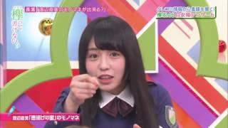 欅坂46 長濱ねる 「唐揚げの歌」