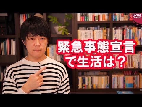 2020/04/07 緊急事態宣言で私達の生活はどう変わる?