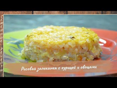Рисовая запеканка с курицей и овощами. Простой, пошаговый рецепт в духовке [Семейные рецепты]