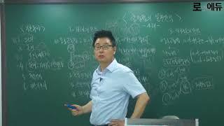 경찰승진  서창교 주관식 경찰행정법(행정법일반원칙-사례…