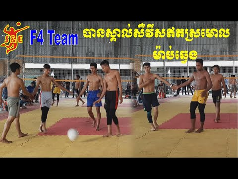 [Set 1] The Very Famous Volleyball Player Mab Chhveng Hour Khmao Vs F4 Team Smey || 20 Aug 2019