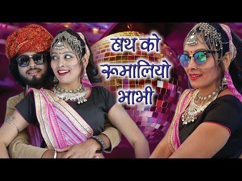 मारवाड़ी DJ सांग  2017 !! हाथ को रुमालियाे भाभी !! New Rajasthani Song !! Laxman Gujjar