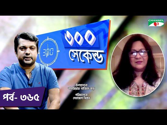 ৩০০ সেকেন্ড | Shahriar Nazim Joy | Dr. Afrin Ahmed Clara  | Celebrity Show | EP 365 | Channel i TV