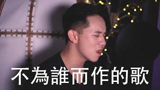 不為誰而作的歌 (JJLin) - Jason Chen Cover