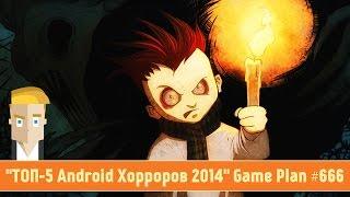 'ТОП-5 Android Хорроров 2014' Game Plan #666