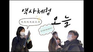 """아름다운학교 """"역사체험 오늘"""" 경복궁…"""
