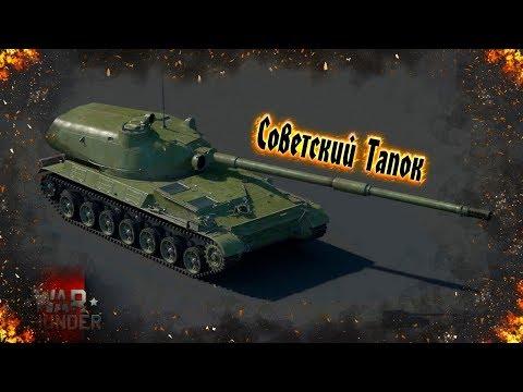 War Thunder : Объект 120 - Советский Тапок