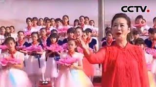 [精彩活动迎国庆] 青海 各民族群众共同放声歌唱 | CCTV