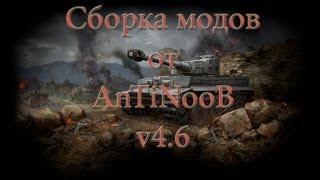 Сборка модов WOT от AnTiNooB v4.6