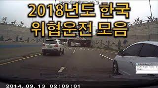 [타임킬러]2018년도 한국 위협,보복운전 특집(Korea car accident complication 2018)