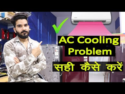 Air Conditioner  कूलिंग नहीं करने पर क्या करे | How To Solve Air Conditioner Cooling Problem At Home