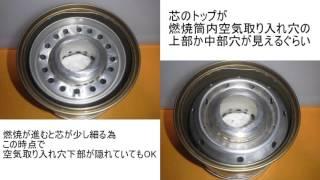 インフラ災害対策(予備知識): サラダオイルコンロ 03 小型(減煙タイプ)編 03 (高火力) thumbnail