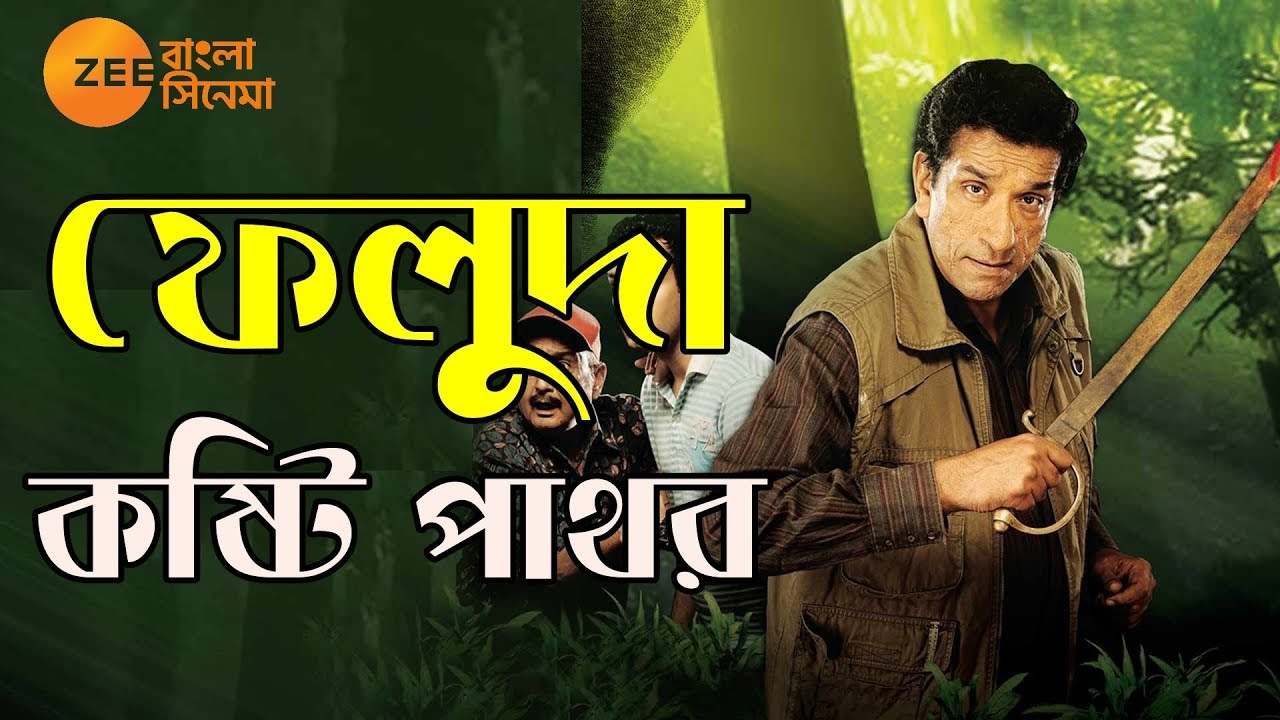Download ফেলুদা Faluda কষ্ঠি পাথর Kosti Pathor _ Prom Broto _ Bangla Movie