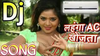 AC AC Lahanga AC Khojata   Bhojpuri Dj Song    2019 Hard Electro Dance Dhamaka