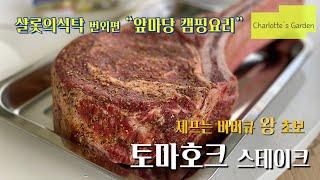 """캠핑요리 """"토마호크 스테이크"""" 굽기 / 내집 앞마당 바…"""
