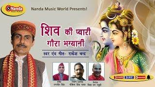 Shiv Ki Pyari Goura Bhagani | New Uttarakhandi Bhakti Song | Rakesh chand bhatt | Garhwali Bhajan