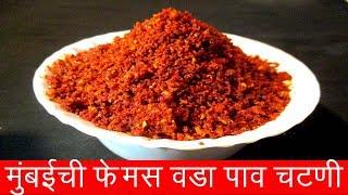 मुंबईची फेमस वडा पाव चटणी |  Vada Pav Chutney Recipe in marathi by mangal marathi