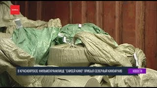 В Красноярск прибыл северный киноархив