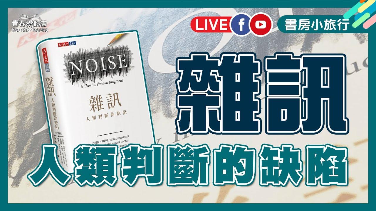 今晚直播共讀《雜訊:人類判斷的缺陷》|書房小旅行|謝哲青|青春愛讀書|