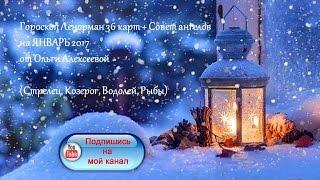 Гороскоп Ленорман 36 карт + Совет ангелов на ЯНВАРЬ 2017 (Стрелец, Козерог, Водолей, Рыбы)