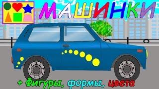 Машинки,cars. Фигуры, формы, цвета.  Развивающие мультики для детей
