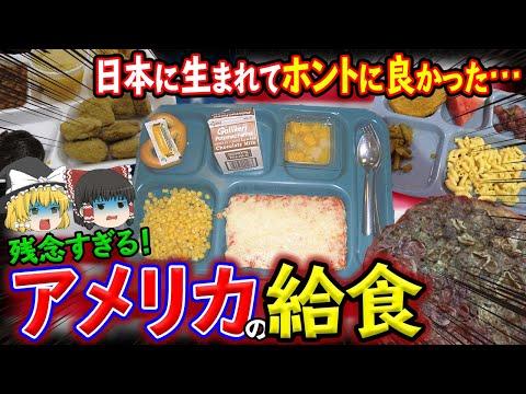 【ゆっくり解説】日本に生まれてよかった!残念すぎるアメリカの給食たちについて