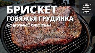Брискет Brisket говяжья грудинка рецепт на угольной коптильне