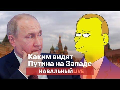 Весь мир смеется над Путиным: сериалы, комиксы, тв-шоу