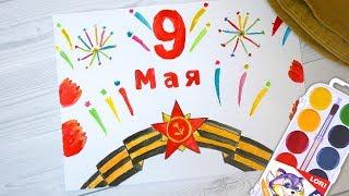 Рисунок на 9 мая День победы поэтапно. Учавствую в конкурсе от Lori Toys