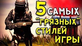 5 САМЫХ ГРЯЗНЫХ ПРИЕМОВ И СТИЛЕЙ ИГРЫ в Playerunknown's Battlegrounds!