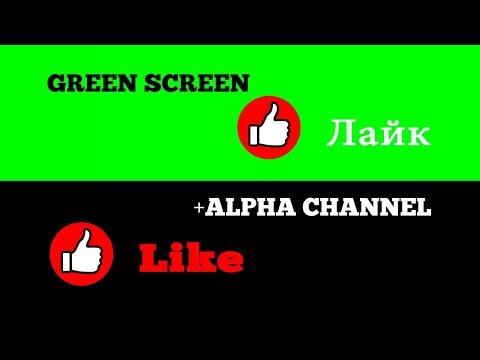 Лайк на зеленом фоне.Анимация кнопки.+Ссылка для скачивания.