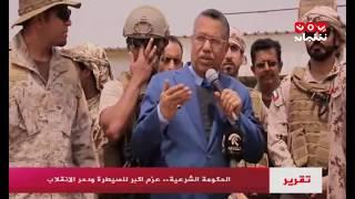 الحكومة الشرعية ...عزم اكبر للسيطرة ودحر الانقلاب   تقرير يمن شباب