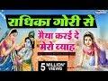 Download Radhika Gori Se Biraj Ki Chori Se : राधिका गोरी से बिरज की छोरी से : Yashoda Mata Ke Sath Baal Leela MP3 song and Music Video